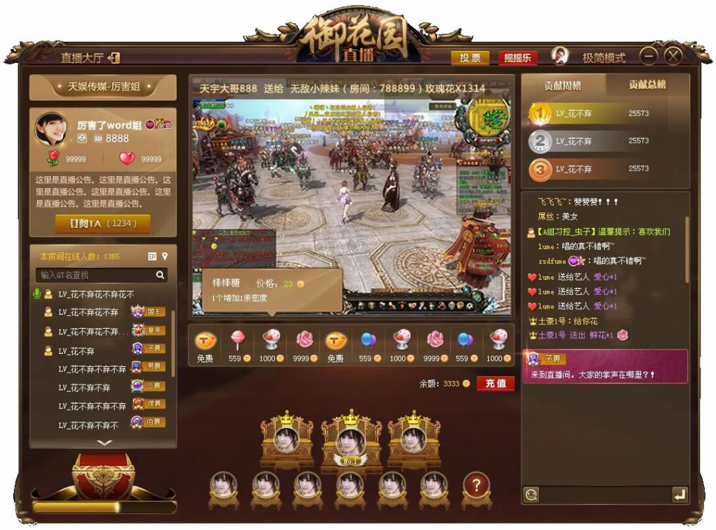 Tencent_Imperial_Garden_Video_Live_Broadcast_PC_Client_Live_Window