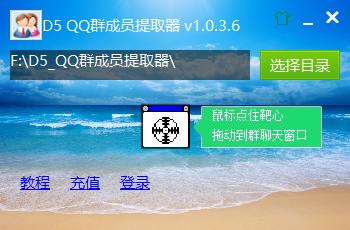 D5_QQGroupMemberExporter_MainDlg1