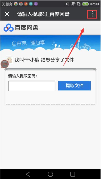 QQ20180327024533