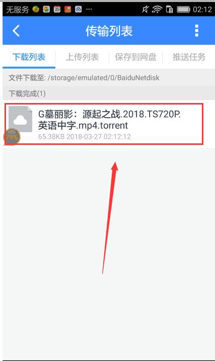 QQ20180327024548